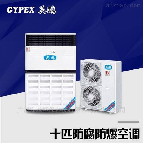 柜式冷暖防腐空调