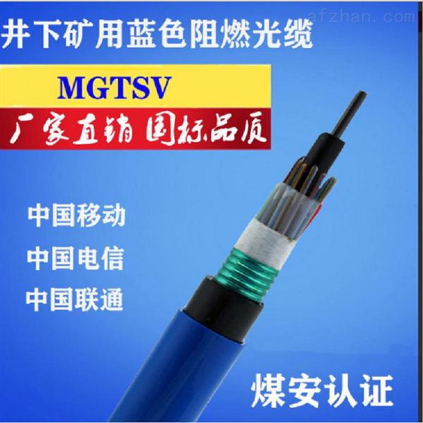 光电复合缆GYTA+YJV+HYA 阻燃铠装型