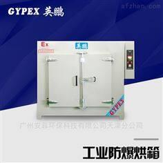 BYP-400GX工业防爆烘箱