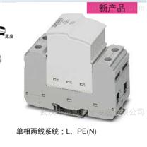 菲尼克斯I类电涌保护器三相四线防雷器