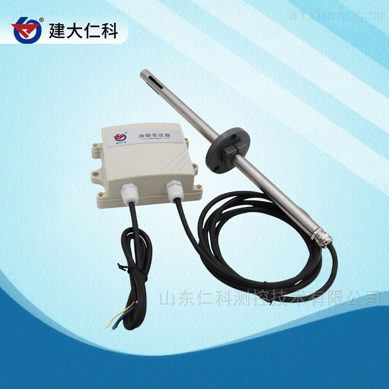 建大仁科油烟在线变送器VOCS检测仪485