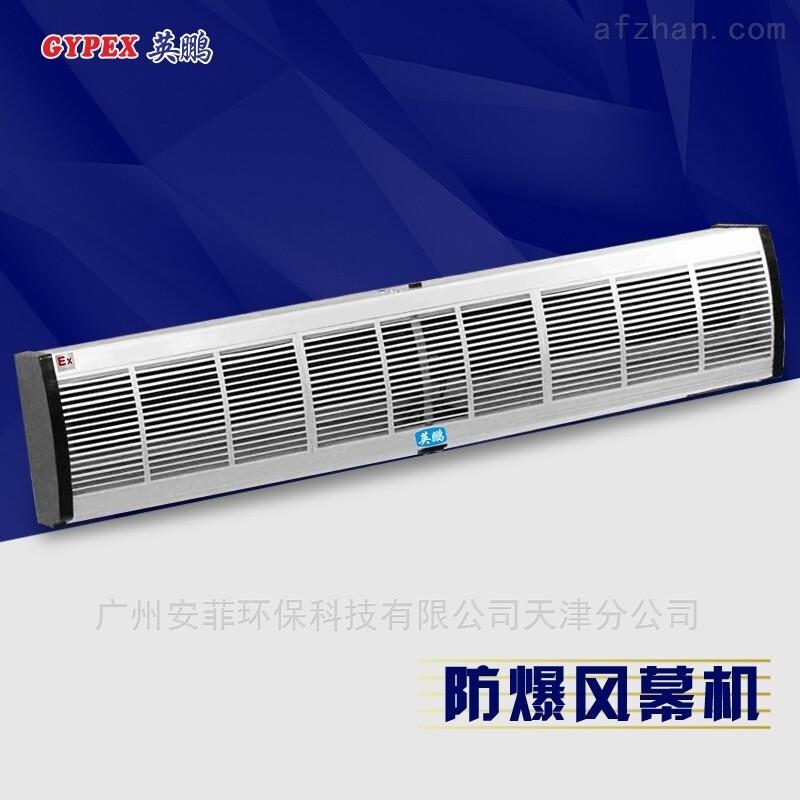 大庆石化厂A4铝合金防爆风幕机