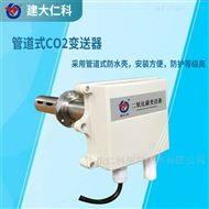 RS-CO2-N01-2FL建大仁科管道二氧化碳传感器厂家供应