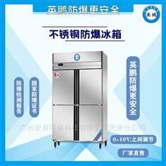 BL-200BXG1000L供电局1000升不锈钢防爆冰箱