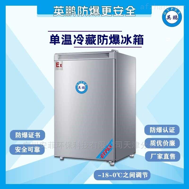 实验室90升单温防爆冰箱