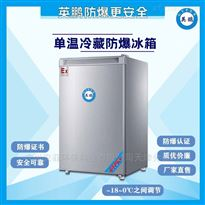 BL-200DM90L實驗室90升單溫防爆冰箱