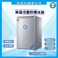 BL-200DM90L实验室90升单温防爆冰箱
