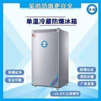 BL-200DM150L涂料間150升防爆單門單溫冰箱