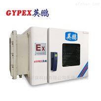 BYP-070GX-13D涂料廠130升防爆恒溫鼓風干燥箱