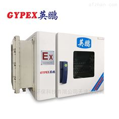 BYP-070GX-13D涂料厂130升防爆恒温鼓风干燥箱