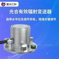 RS-GH-N01-AL智慧农业光合有效辐射传感器