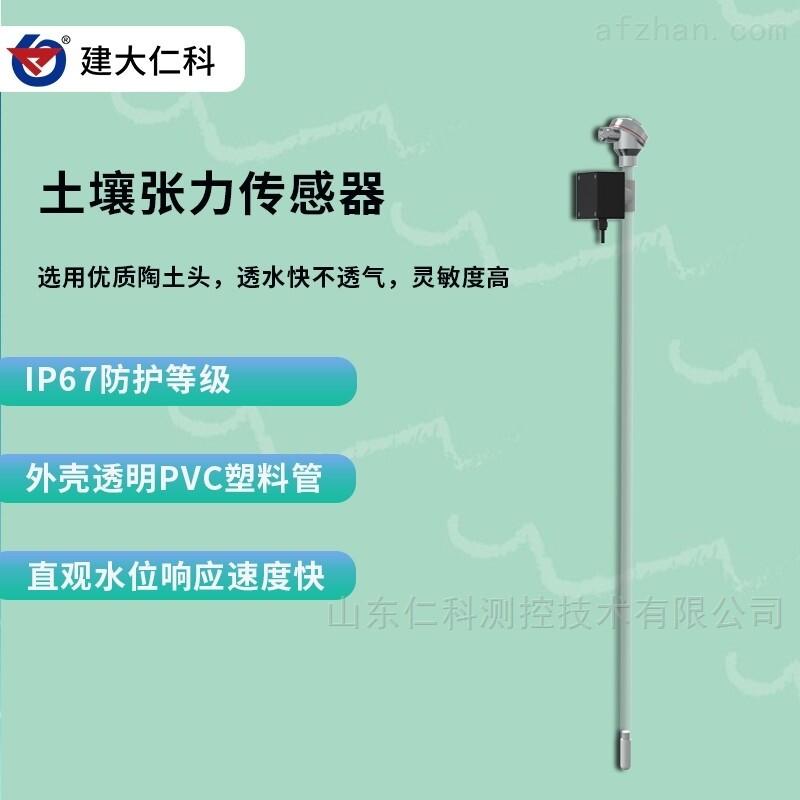 建大仁科土壤张力传感器 农业监测