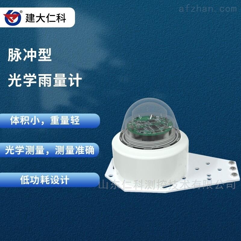 建大仁科 光学雨量传感器光学感应原理