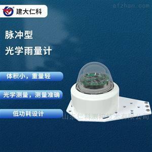 RS-GYL-PL-1建大仁科 光学雨量传感器光学感应原理