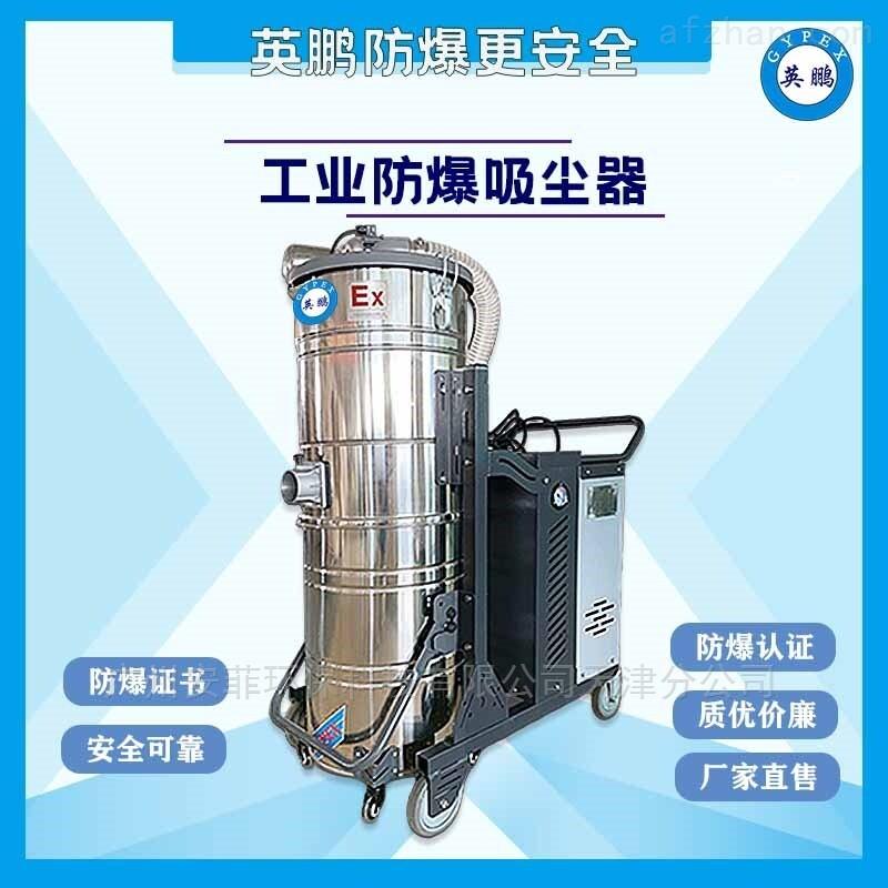 化工厂120升防爆吸尘器