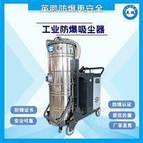 EXP1-55YP-22/120SH化工厂120升防爆吸尘器
