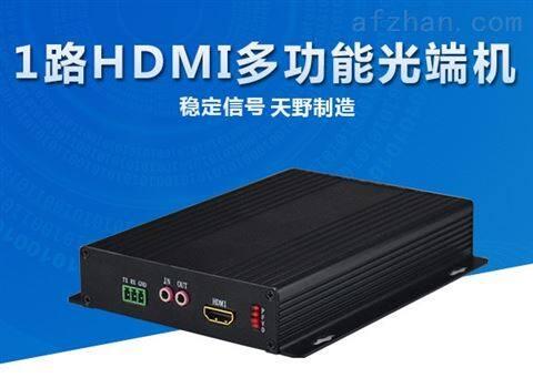 1路HDMI多功能光端机
