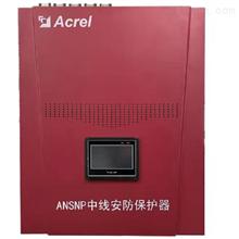 ANSNP70-0.4/B中性安防保护器 终端综合治理装置