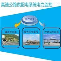 高速公路配电监控系统