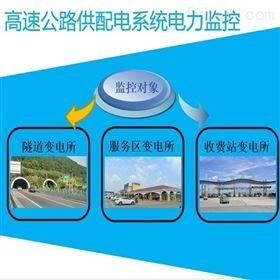 高速公路供配电系统电力监控解决方案