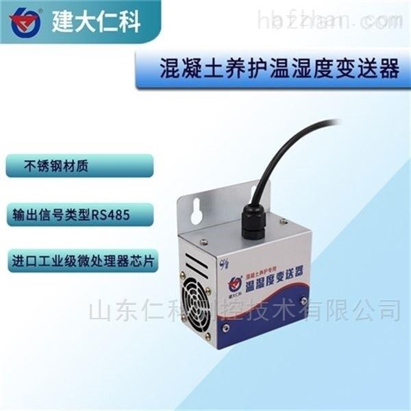 建大仁科温湿度变送器混凝土行业监测设备