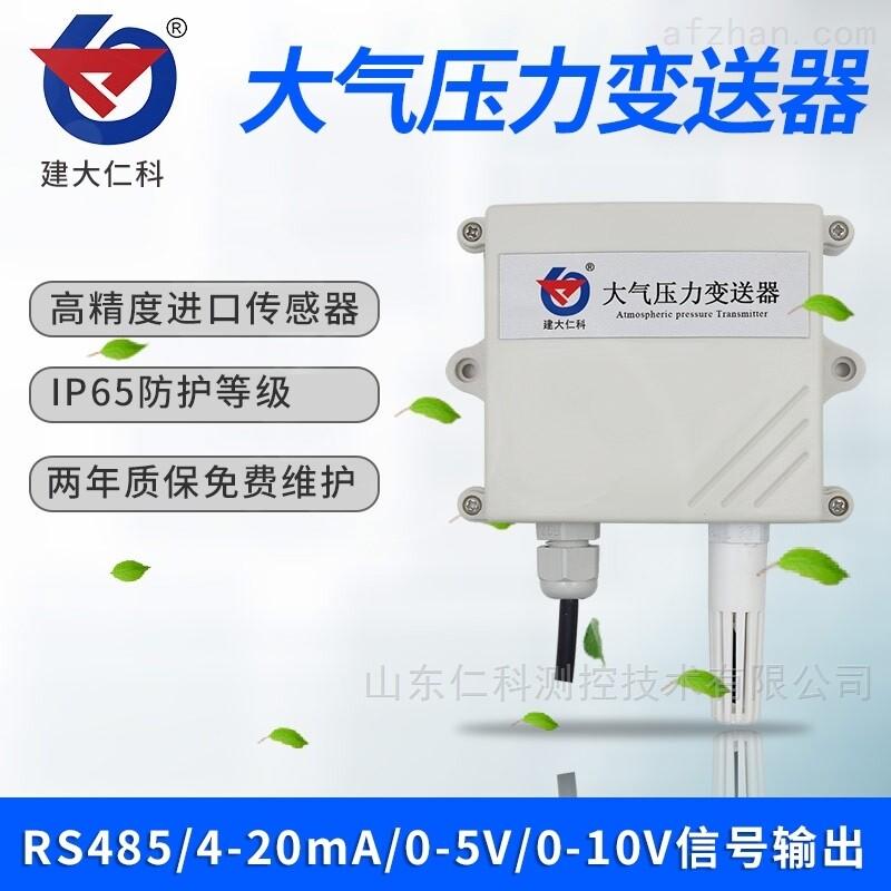建大仁科 大气压力传感器适用于小型气象站