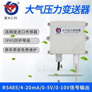 RS-QY-N01-2建大仁科 大气压力传感器适用于小型气象站