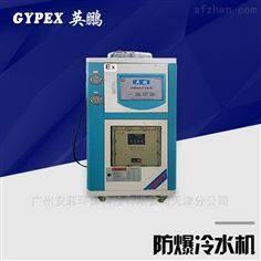 YPHB-35EX-LS湖南防爆冷水机 油漆厂专用