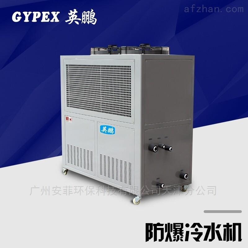 淮安防爆冷水机 化工厂专用