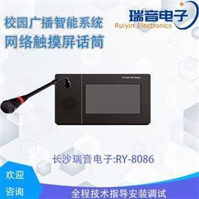 RY-8086校园广播智能系统IP网络寻呼话筒