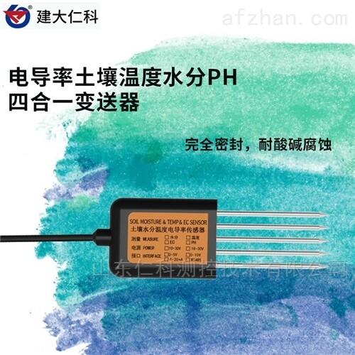 建大仁科电导率土壤温度水分PH四合一变送器