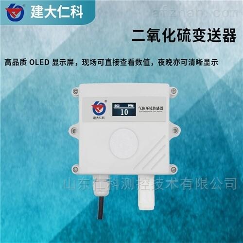 建大仁科 二氧化硫变送记录仪