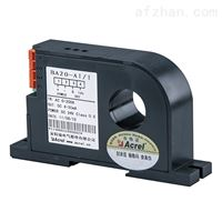 BA20-AI/I输入AC0~(40~200)A交流电流传感器