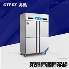 YP-P1000EX自贡不锈钢防爆恒温恒湿柜