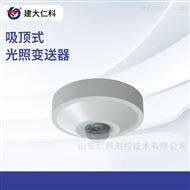 RS-GZ-N01-XD-*建大仁科吸顶式光照变送器高精度