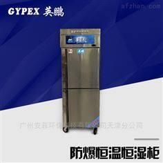YP-P400EX北京恒温恒湿柜厂家