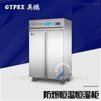 YP-800KWS湖南恒溫恒濕柜