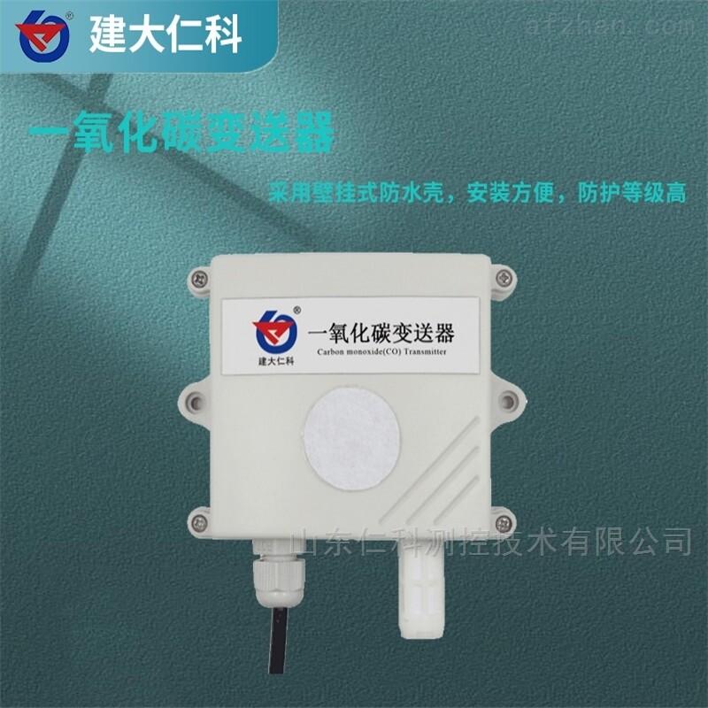 建大仁科一氧化碳传感器气体检测仪