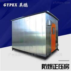 BFCXW-2000YP-10炼油工来防爆正压房 防爆小屋厂家