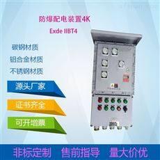 BX-工程塑料防爆动力箱  防爆触摸屏显示箱