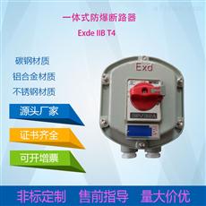 BX-挂式防爆防腐控制箱  防爆操作柱