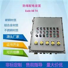 BX-立式防爆配电柜  防爆仪表箱