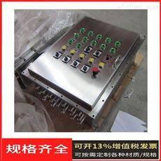 BX-不锈钢防爆防腐控制箱 防爆动力检修箱
