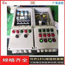BX-防爆接线箱 车间防爆动力柜