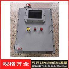 BX-防爆按钮箱 IP65防爆操作柱