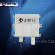 RS-H2S-N01-*-100P建大仁科 硫化氢传感器H2S检测仪