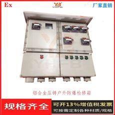 BX-防爆操作柱 带防雨罩防爆防腐控制箱