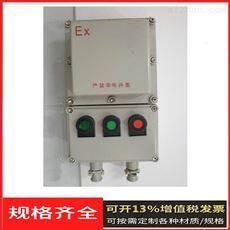 BX-防爆检修电源箱 室内防爆控制柜