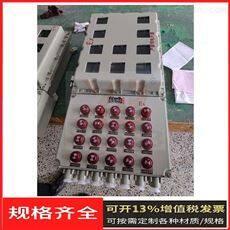 BX-防爆配电箱 IIBT4防爆控制柜