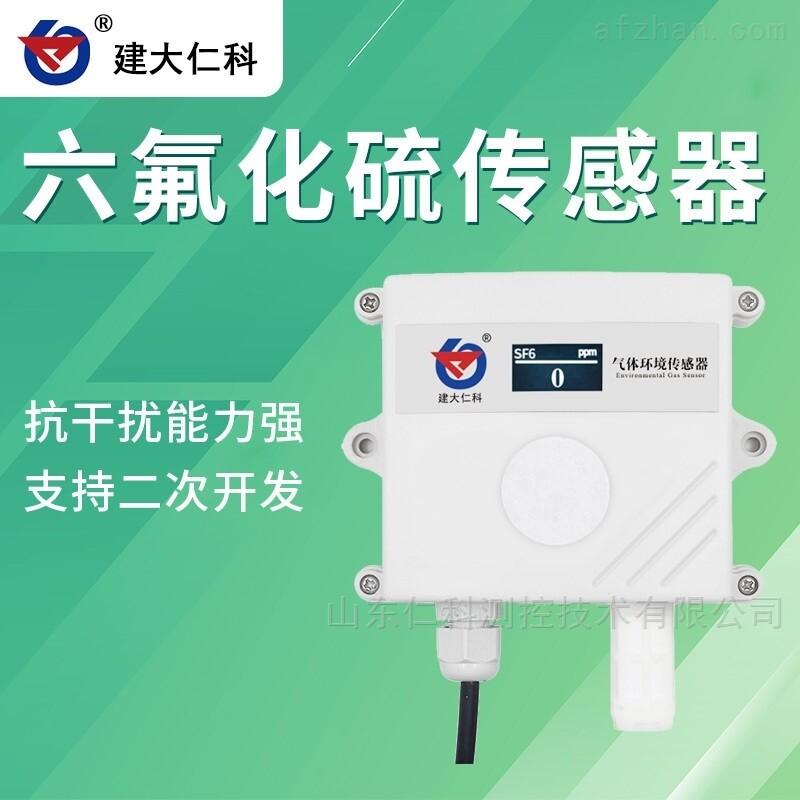建大仁科 六氟化硫气体变送器